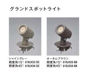グランドスポットライト美彩 LIXIL3