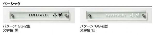ガラスバーサイン ベーシック・プレート付タイプ LIXIL2