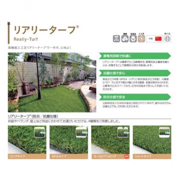 リアリーターフ&防草/砂砂利シートKシート B-Life.s 1
