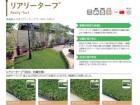 リアリーターフ&防草/砂砂利シートKシート B-Life.s