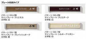 ガラスバーサイン ベーシック・プレート付タイプ LIXIL3