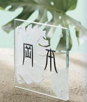 モダンガラスサイン TOEX1