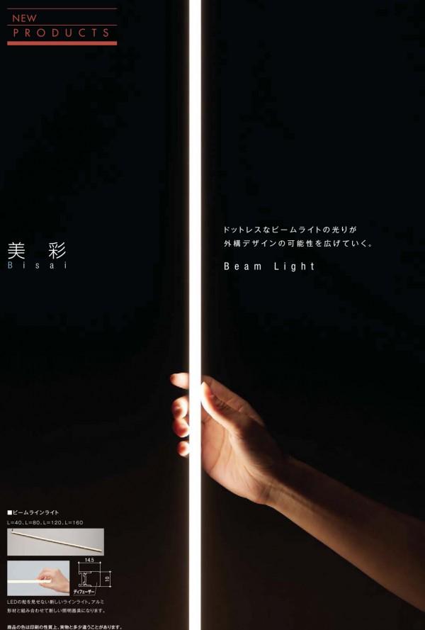 コーピングビームライト 美彩 LIXIL1