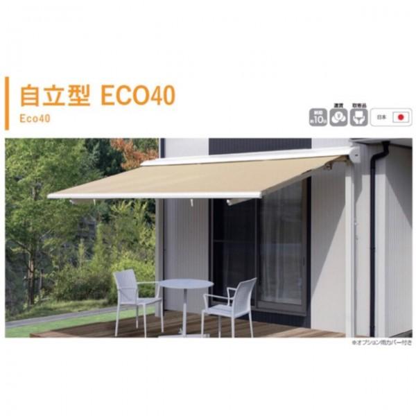自立型ECO40 B-Life.s1