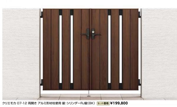 開き門扉AA TS1型 LIXIL1